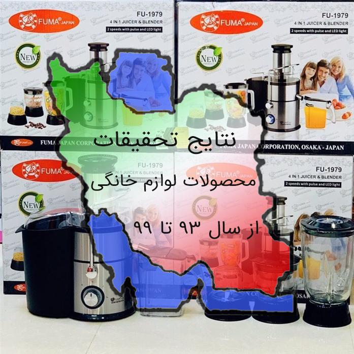 مقاله بهترین دستگاه های آبمیوه گیری در ایران از 93 تا 99